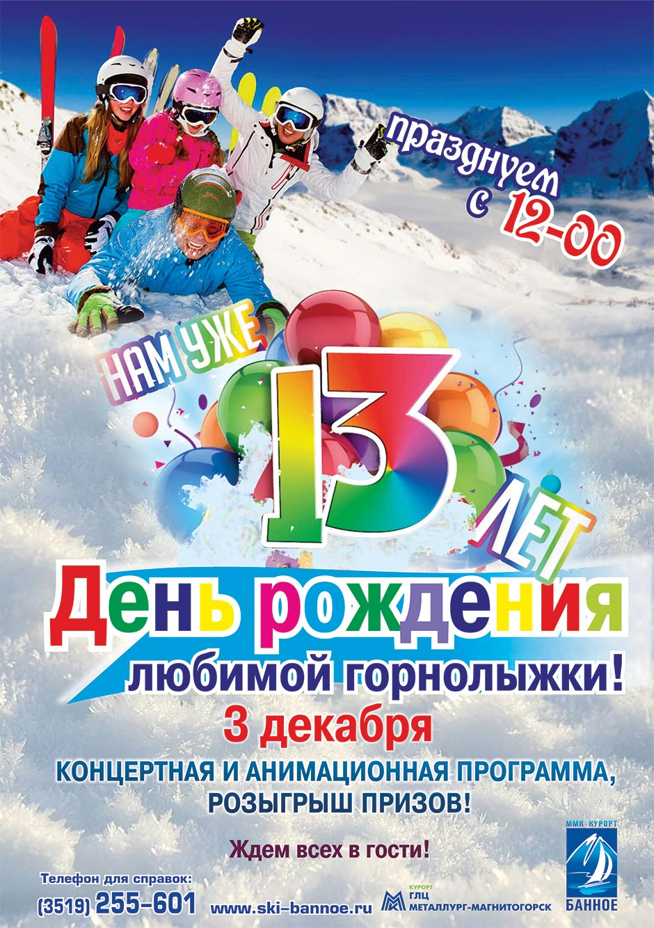 ГЛЦ - 13 лет!