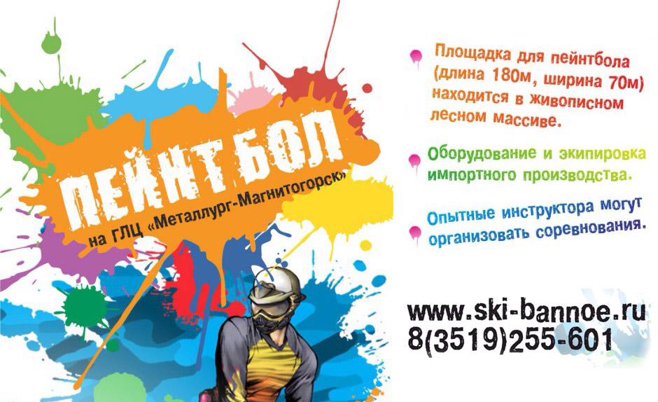 Пейнтбол на ГЛЦ «Металлург-Магнитогорск»