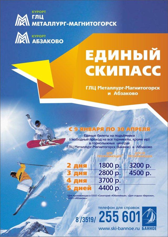 Единый скипасс на ГЛЦ Металлург-Магнитогорск и Абзаково